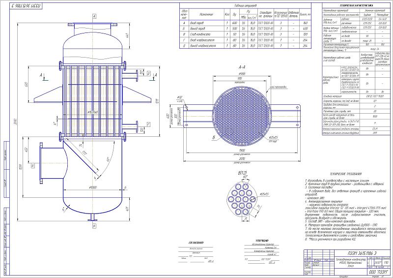 Конденсатор кожухотрубный (кожухотрубчатый) типа ККВ Глазов Подогреватель сетевой воды ПСВ 200У Новосибирск